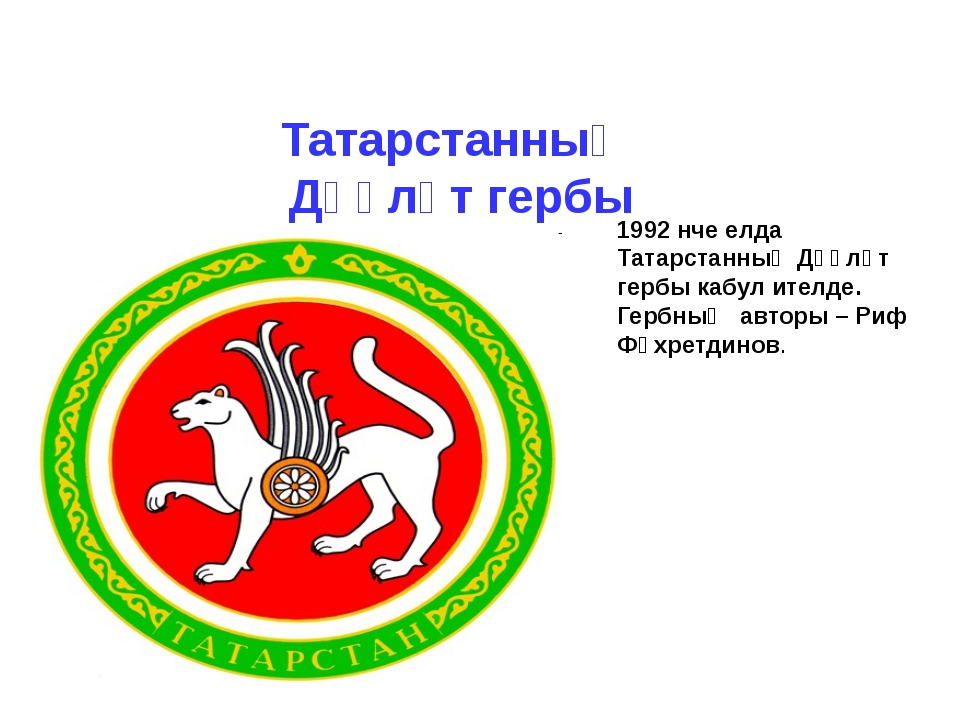 Татарстанның Дәүләт гербы 1992 нче елда Татарстанның Дәүләт гербы кабул ителд...