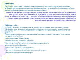 Кейс-стади Кейс (от англ. саsе – случай) – совокупность учебных материалов,