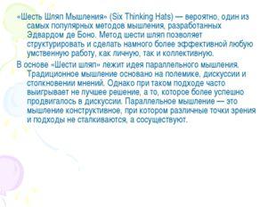 «Шесть Шляп Мышления» (Six Thinking Hats) — вероятно, один из самых популярны