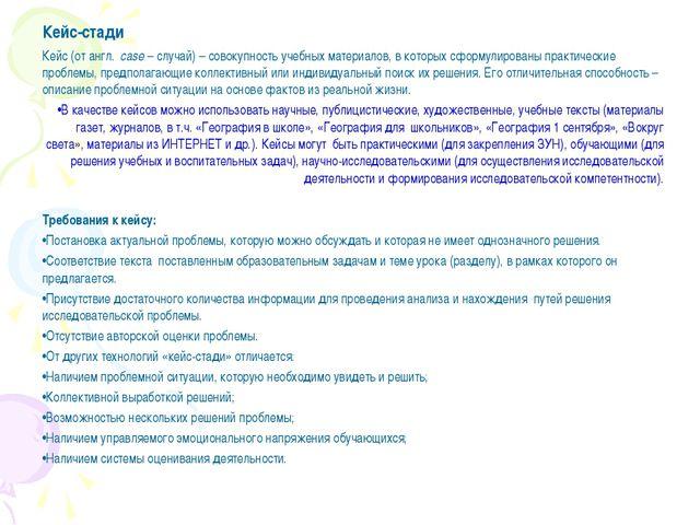 Кейс-стади Кейс (от англ. саsе – случай) – совокупность учебных материалов,...