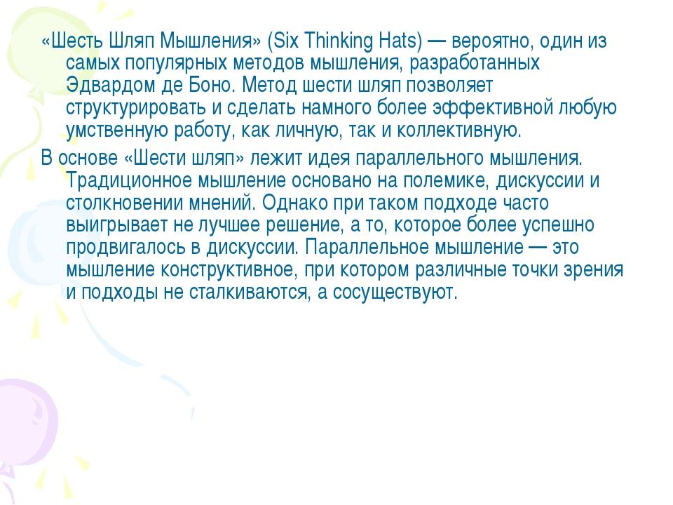 «Шесть Шляп Мышления» (Six Thinking Hats) — вероятно, один из самых популярны...