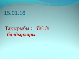 15.01.16 Тақырыбы : Теңіз балдырлары.