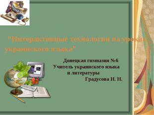 """""""Интерактивные технологии на уроках украинского языка"""" Донецкая гимназия №6"""