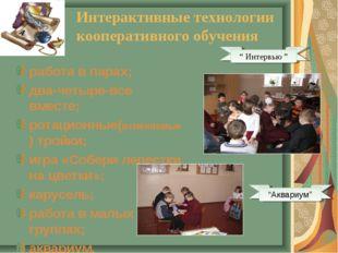 Интерактивные технологии кооперативного обучения работа в парах; два-четыре-в