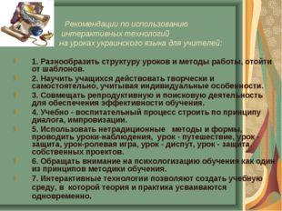 Рекомендации по использованию интерактивных технологий на уроках украинского