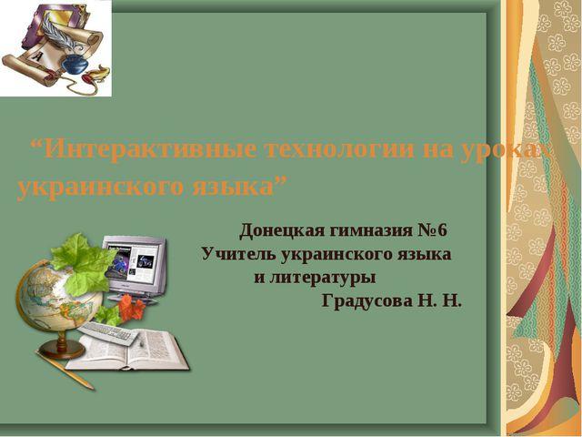 """""""Интерактивные технологии на уроках украинского языка"""" Донецкая гимназия №6..."""