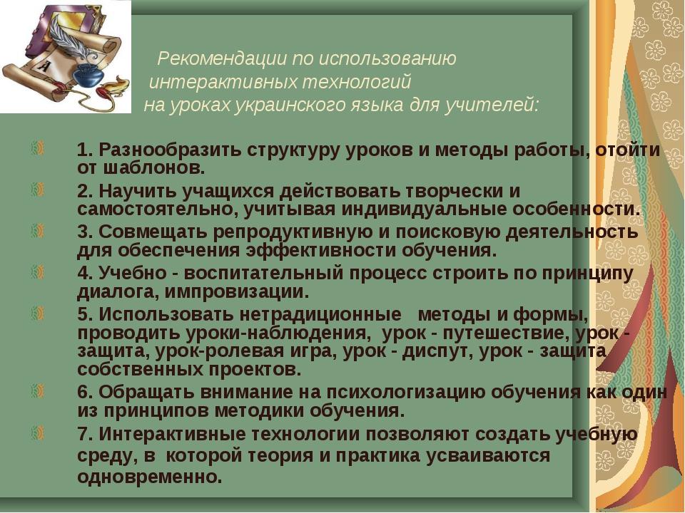 Рекомендации по использованию интерактивных технологий на уроках украинского...