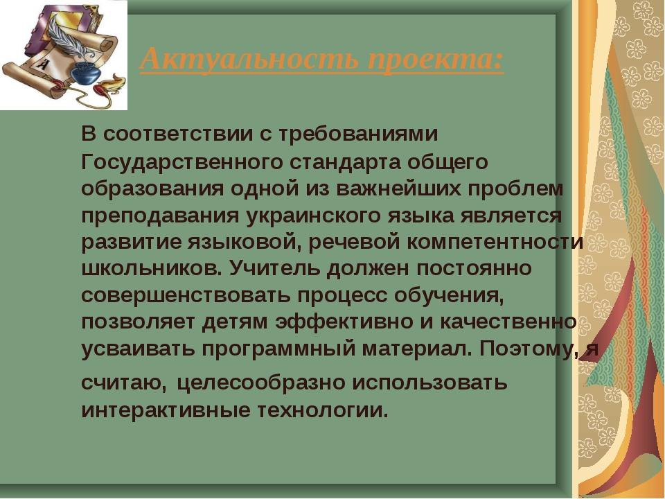 Актуальность проекта: В соответствии с требованиями Государственного стандарт...