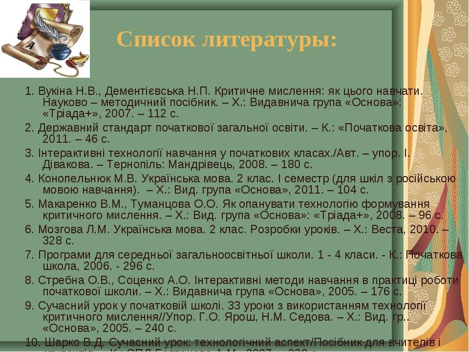 Список литературы: 1. Вукіна Н.В., Дементієвська Н.П. Критичне мислення: як...