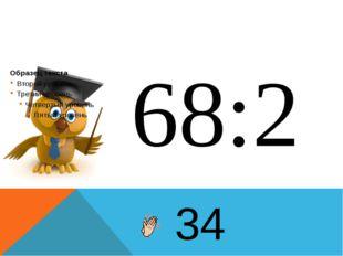 68:2 34