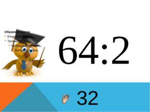 64:2 32