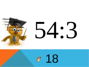 54:3 18