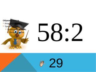 58:2 29