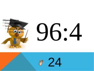 96:4 24