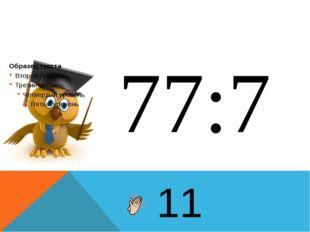 77:7 11