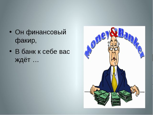 Он финансовый факир, В банк к себе вас ждёт …