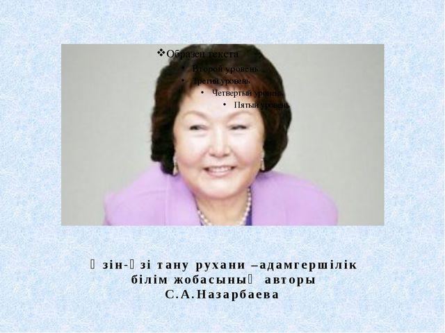 Өзін-өзі тану рухани –адамгершілік білім жобасының авторы С.А.Назарбаева