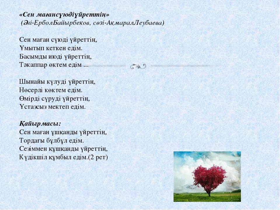 «Сен мағансүюдіүйреттің» (Әні-ЕрболБайырбеков, сөзі-АқмаралЛеубаева)  Сен ма...