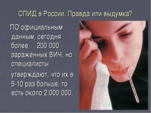 СПИД в России. Правда или выдумка? ПО официальным данным, сегодня более 200 0