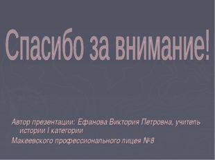 Автор презентации: Ефанова Виктория Петровна, учитель истории I категории Ма