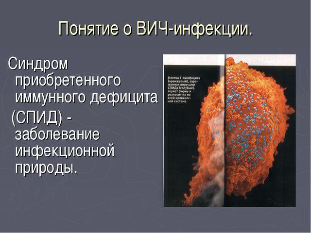 Понятие о ВИЧ-инфекции. Синдром приобретенного иммунного дефицита (СПИД) - за...