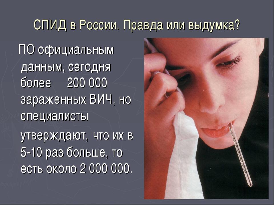 СПИД в России. Правда или выдумка? ПО официальным данным, сегодня более 200 0...