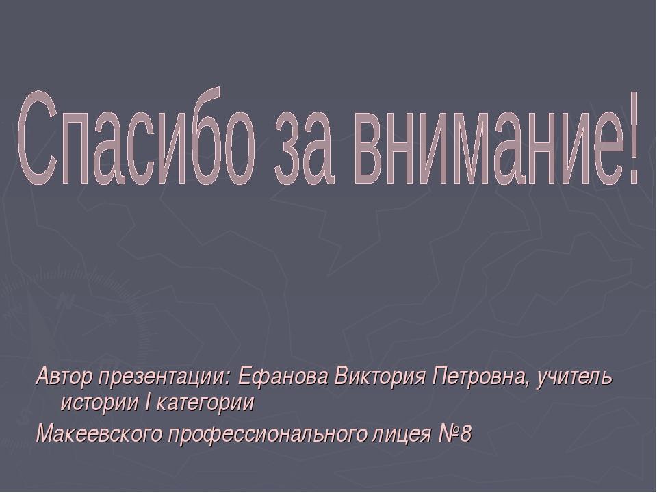 Автор презентации: Ефанова Виктория Петровна, учитель истории I категории Ма...