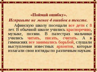 «Поймай ошибку». Исправьте не менее 4 ошибок в тексте. Афинскую школу пос