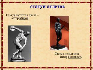 статуи атлетов Статуя метателя диска – автор Мирон Статуя копьеносца – автор