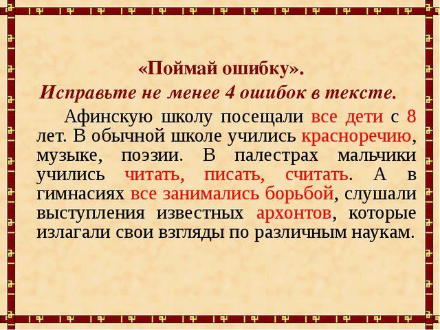 «Поймай ошибку». Исправьте не менее 4 ошибок в тексте. Афинскую школу пос...