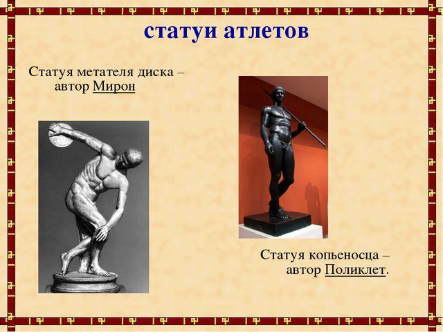 статуи атлетов Статуя метателя диска – автор Мирон Статуя копьеносца – автор...