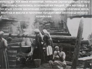 У основной массы балкарского и карачаевского народов вплоть доXIXвека ячмен
