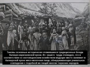 Таковы основные исторически сложившиеся традиционные блюда балкаро-карачаевск
