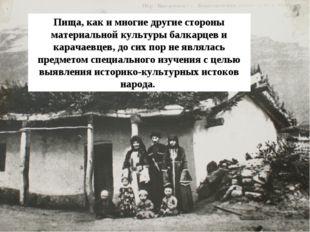Пища, как и многие другие стороны материальной культуры балкарцев и карачаевц