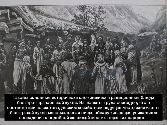 Таковы основные исторически сложившиеся традиционные блюда балкаро-карачаевск...