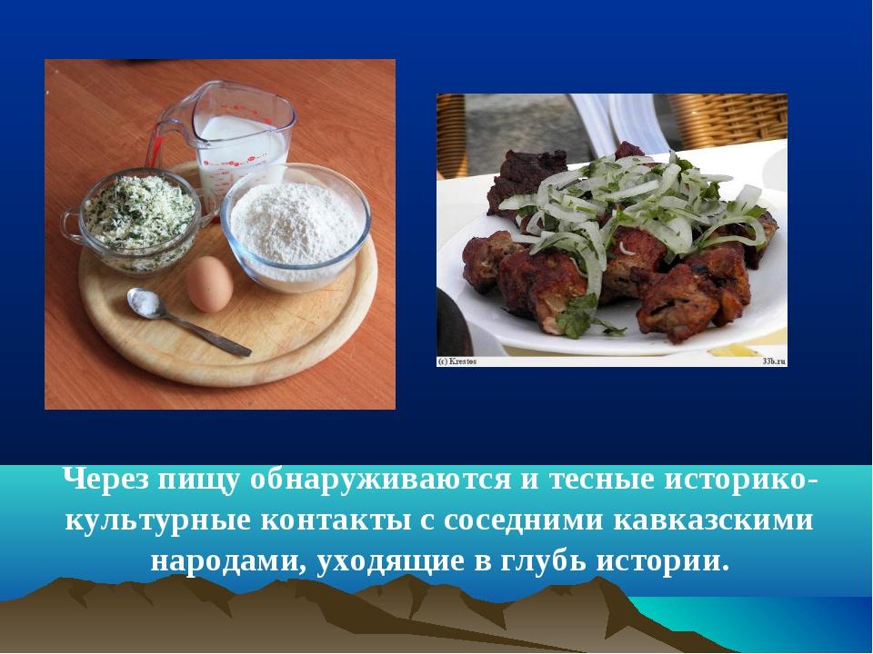Через пищу обнаруживаются и тесные историко-культурные контакты с соседними к...