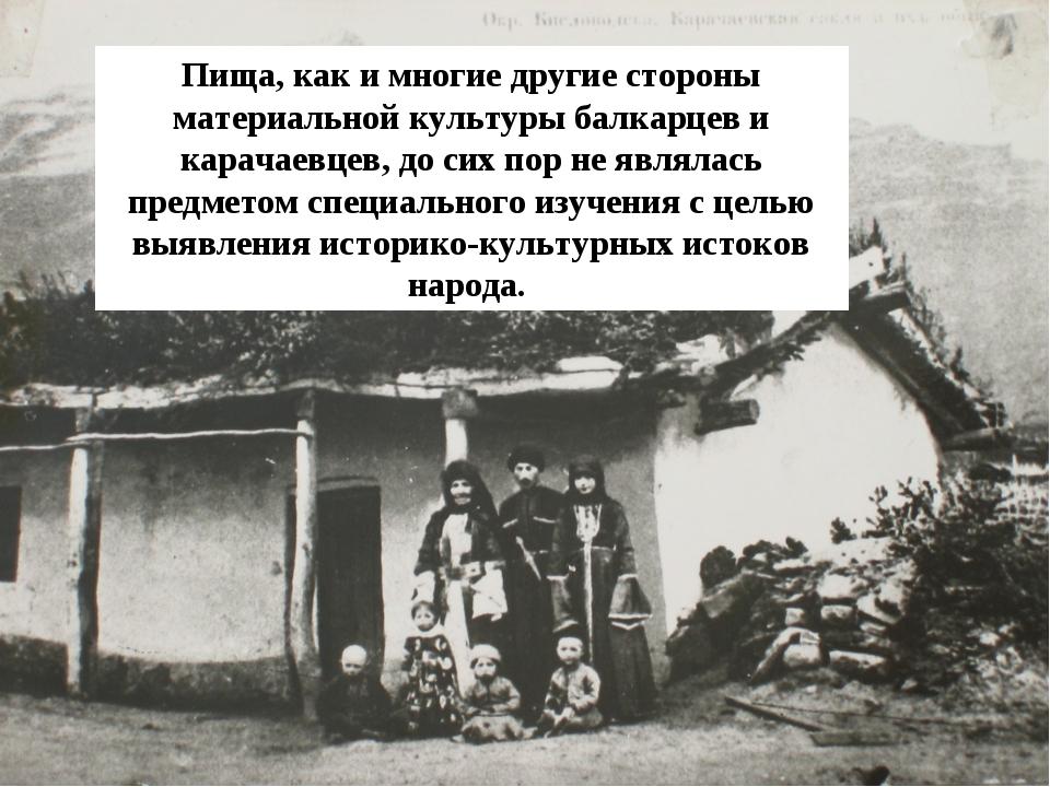 Пища, как и многие другие стороны материальной культуры балкарцев и карачаевц...