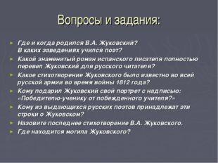 Вопросы и задания: Где и когда родился В.А. Жуковский? В каких заведениях учи