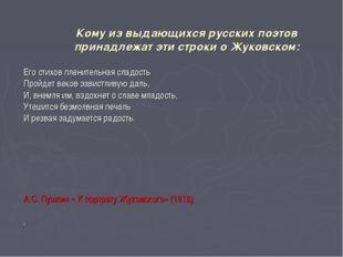 Кому из выдающихся русских поэтов принадлежат эти строки о Жуковском: Его сти