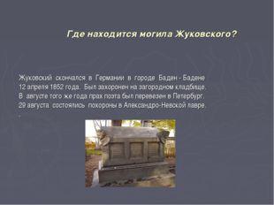 Где находится могила Жуковского? Жуковский скончался в Германии в городе Баде