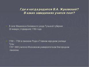 Где и когда родился В.А. Жуковский? В каких заведениях учился поэт? В селе Ми