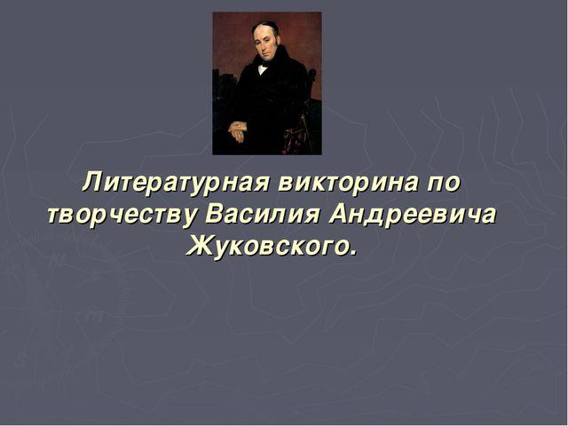Литературная викторина по творчеству Василия Андреевича Жуковского.