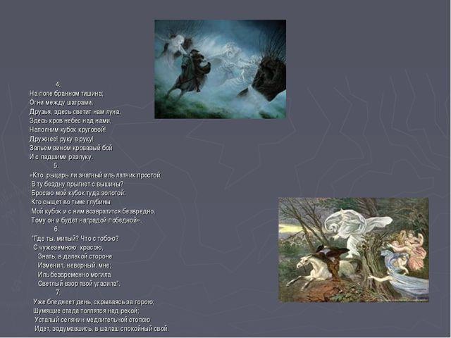 4. На поле бранном тишина; Огни между шатрами; Друзья, здесь светит нам луна...