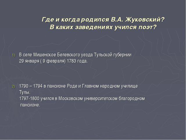 Где и когда родился В.А. Жуковский? В каких заведениях учился поэт? В селе Ми...