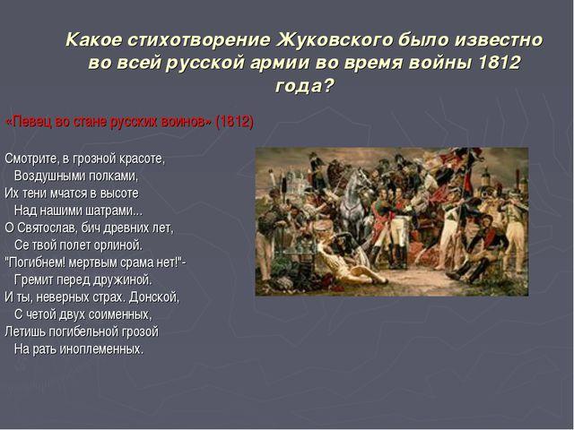 Какое стихотворение Жуковского было известно во всей русской армии во время в...