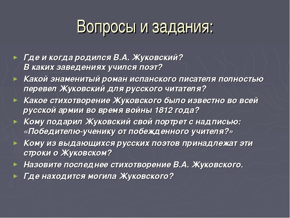 Вопросы и задания: Где и когда родился В.А. Жуковский? В каких заведениях учи...
