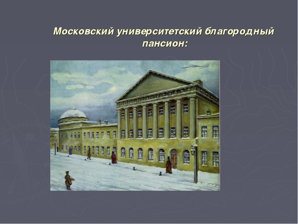 Московский университетский благородный пансион: