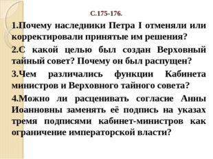 С.175-176. 1.Почему наследники Петра I отменяли или корректировали принятые и