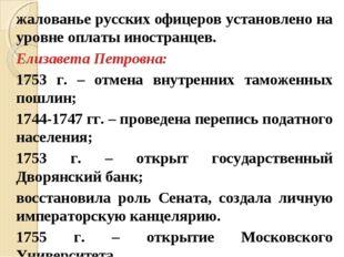жалованье русских офицеров установлено на уровне оплаты иностранцев. Елизавет