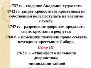 1757 г. – создание Академии художеств. 1742 г.- запрет крепостным крестьянам